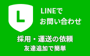 太陽運輸株式会社公式LINEアカウント