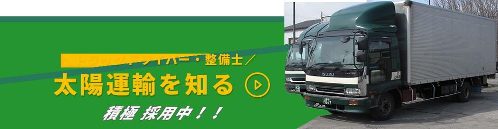 トラックドライバーの採用情報